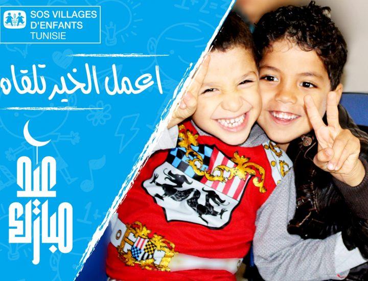 Donnez 5 dinars à SOS enfants sans bouger