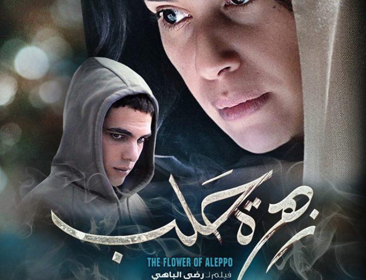 Fleur d'Alep… le combat d'une mère à l'écran !